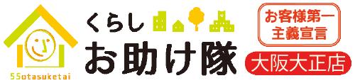 大阪の遺品整理・便利屋ならくらしお助け隊 大阪大正店 便利屋ちょぼ